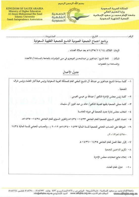 برنامج إجتماع الجمعية العمومية التاسع للجمعية