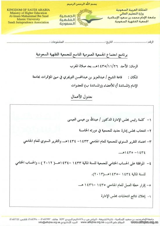 برنامج اجتماع الجمعية العمومية التاسع للجمعية الفقهية السعودية