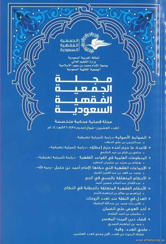 يسر الجمعية أن تعلن عن صدور العدد العشرون من مجلة الجمعية