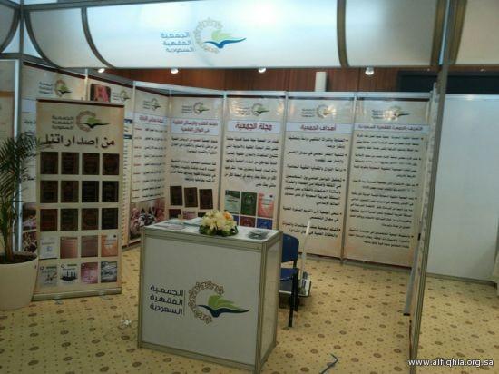 شاركت الجمعية في المعرض المصاحب للمؤتمر الدولي للقضاء والتحكيم المنعقد