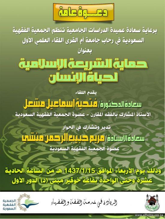 يسر الجمعية دعوتكم لحضور لقاء علمي بعنوان (حماية الشريعة الإسلامية لحياة الإنسان)