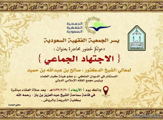 يسر الجمعية دعوتكم لحضور محاضرة (الاجتهاد الجماعي) للشيخ بن حميد