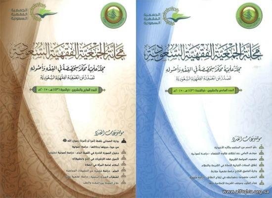 يسر الجمعية أن تعلن عن صدور العددين 26 و 27 من مجلة الجمعية