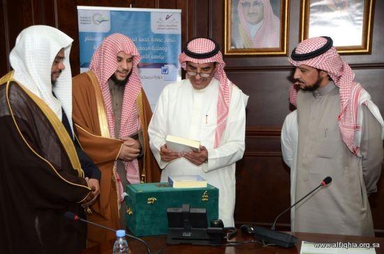 مفتي المملكة يشكر جامعة الأمير سطام على إنشاء ممثلية للجمعية