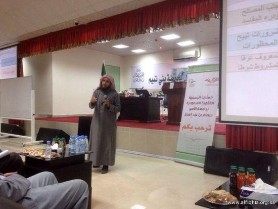 نظمت ممثلية الجمعية بجامعة الأمير سطام دورة (أسس المصرفية الإسلامية)