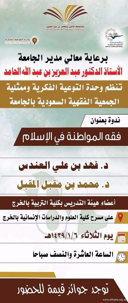 يسر الجمعية دعوتكم لحضور ندوة (فقه المواطنة في الاسلام)