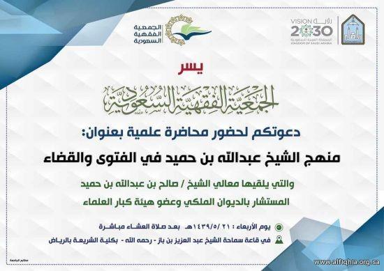 يسر الجمعية دعوتكم لحضور محاضرة (منهج سماحة الشيخ عبدالله بن حميد في الفتوى والقضاء)