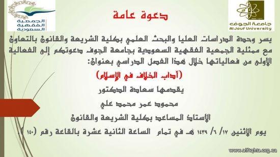 يسر الجمعية دعوتكم لحضور الفعالية الأولى بعنوان (آداب الخلاف في الإسلام)