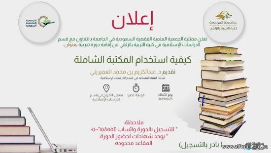 يسر الجمعية الفقهية دعوتكم لحضور دورة تدريبية بعنوان (كيفية استخدام المكتبة الشاملة)