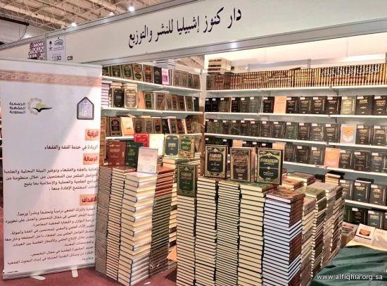 تدعوكم الجمعية الفقهية لزيارة جناحها في معرض الرياض الدولي للكتاب
