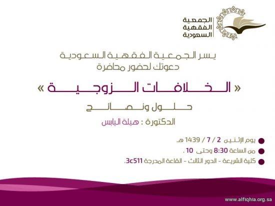يسر الجمعية دعوتكم لحضور محاضرة (الخلافات الزوجية حلول ونصائح)