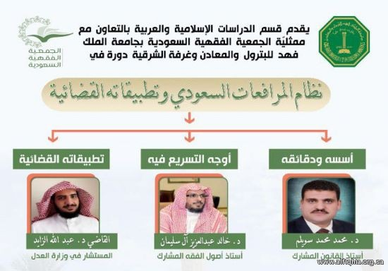 يسر الجمعية دعوتكم للتسجيل في دورة (نظام المرافعات السعودي وتطبيقاته القضائية)