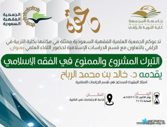 يسر الجمعية دعوتكم لحضور اللقاء العلمي (التبرك المشروع والممنوع في الفقه الإسلامي)