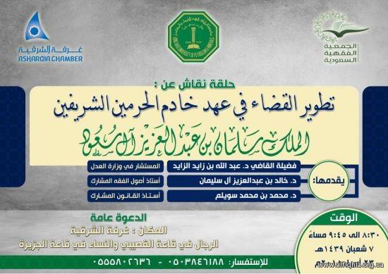 تعلن الجمعية عن حلقة نقاش بعنوان (تطوير القضاء في عهد خادم الحرمين الشريفين الملك سلمان بن عبدالعزيز آل سعود)