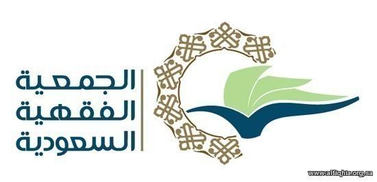 تهنئكم الجمعية الفقهية السعودية بحلول عيدالفطر المبارك