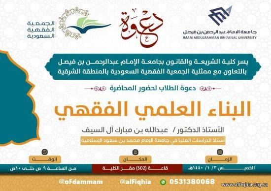 تدعوكم ممثلية الجمعية في جامعة الملك فهد للبترول لحصور محاضرة (البناء العلمي الفقهي)