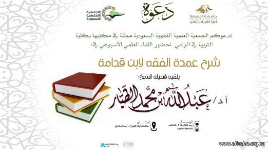 تدعوكم الجمعية الفقهية السعودية ممثلة في مكتبها بكلية التربية في الزلفي لحضور اللقاء العلمي الأسبوعي
