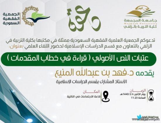 تدعوكم الجمعية الفقهية السعودية ممثلة في مكتبها بكلية التربية في الزلفي بالتعاون مع قسم الدراسات الإسلامية