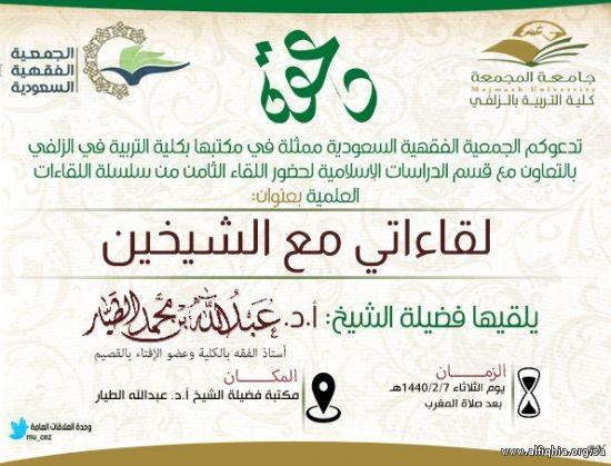 تدعوكم الجمعية الفقهية السعودية ممثلة في مكتبها بكلية التربية في الزلفي بالتعاون مع قسم الدراسات الإسلامية لحضور اللقاء الثامن من سلسلة اللقاءات العلمية