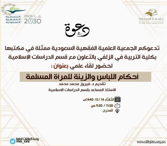 تدعوكم الجمعية العلمية الفقهية السعودية ممثلة في مكتبها بكلية التربية في الزلفي