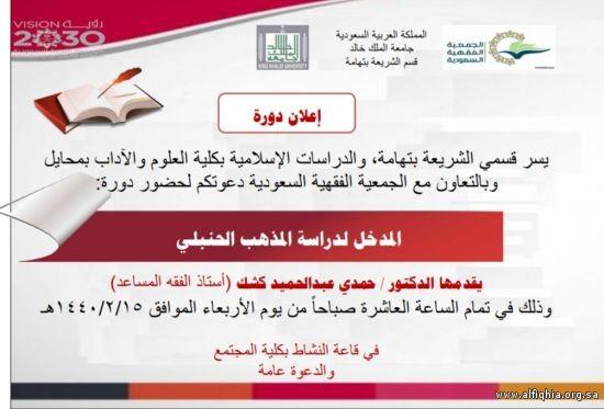يسر قسمي الشريعة بتهامة، والدراسات الإسلامية بكلية العلوم والأداب بمحايل عسير وبالتعاون مع الجمعية الفقهية السعودية