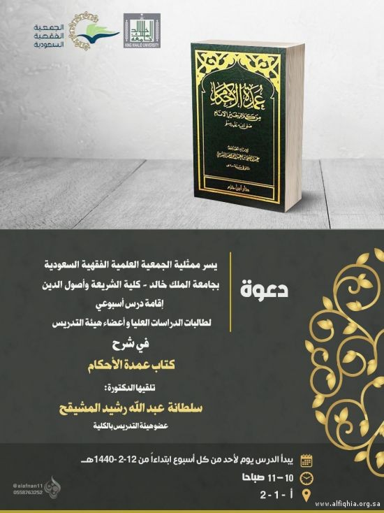 يسر ممثلية الجمعية العلمية الفقهية السعودية بجامعة الملك خالد - كلية الشريعة وأصول الدين إقامة درس أسبوعي لطالبات الدراسات العليا