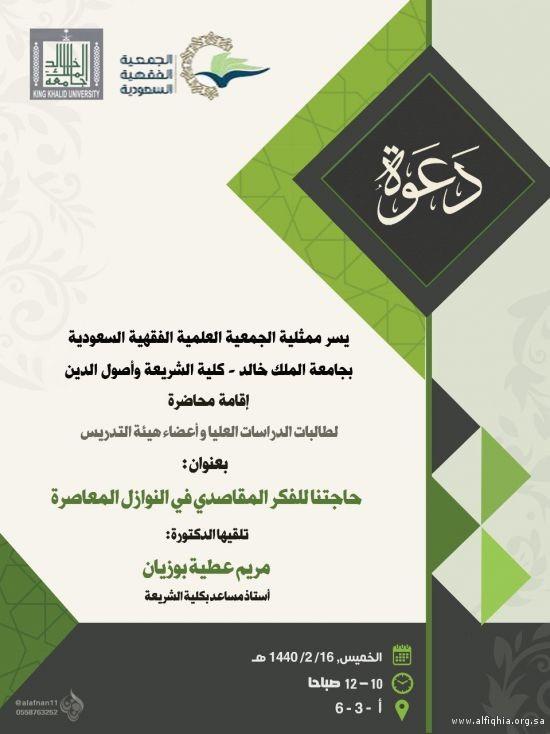 يسر ممثلية الجمعية العلمية الفقهية السعودية بجامعة الملك خالد - كلية الشريعة وأصول الدين إقامة محاضرة لطالبات الدراسات العليا