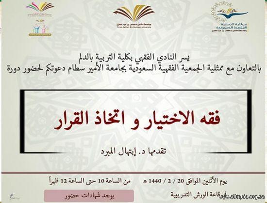 يسر النادي الفقهي بكلية التربية بالدلم بالتعاون مع ممثلية الجمعية الفقهية السعودية