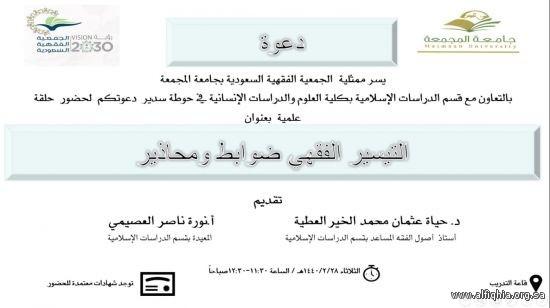 يسر ممثلية الجمعية الفقهية السعودية بجامعة المجمعة بالتعاون مع قسم الدراسات الإسلامية بكلية العلوم والدراسات الإنسانية في حوطة سدير