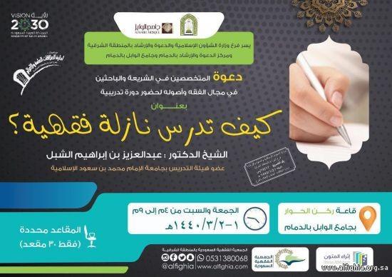 يسر جامع الوابل بالتعاون مع ممثلية الجمعية الفقهية السعودية في المنطقة الشرقية ومركز إثراء المتون أن يدعوَكُم إلى