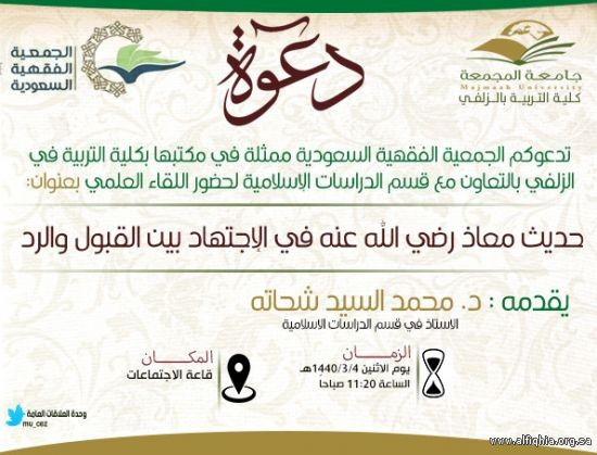 تدعوكم الجمعية الفقهية السعودية ممثلة في مكتبها بكلية التربية في الزلفي بالتعاون مع قسم الدراسات الإسلامية لحضور اللقاء العلمي