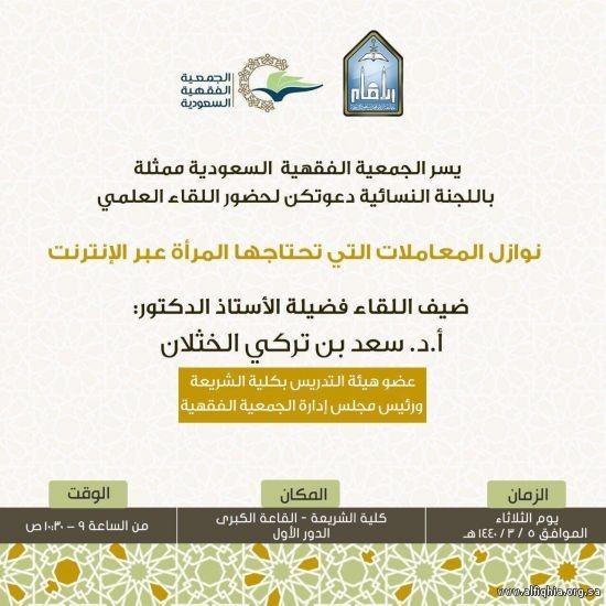 يسر الجمعية الفقهية السعودية ممثلة باللجنة النسائية دعوتكن لحضور اللقاء العلمي بعنوان : نوازل المعاملات التي تحتاجها المرأة عبر الانترنت
