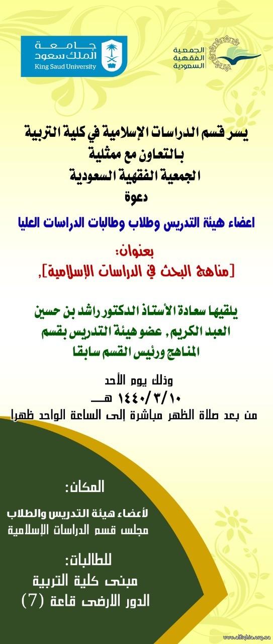 يسر قسم الدراسات الإسلامية في كلية التربية بالتعاون مع ممثلية الجمعية الفقهية السعودية دعوة أعضاء هيئة التدريس وطلاب وطالبات الدراسات العليا