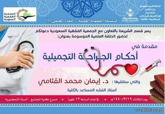 يسر قسم الشريعة بالتعاون مع الجمعية الفقهية السعودية دعوتكم لحضور الحلقة العلمية الموسعة بعنوان (أحكام الجراحة التجميلية)