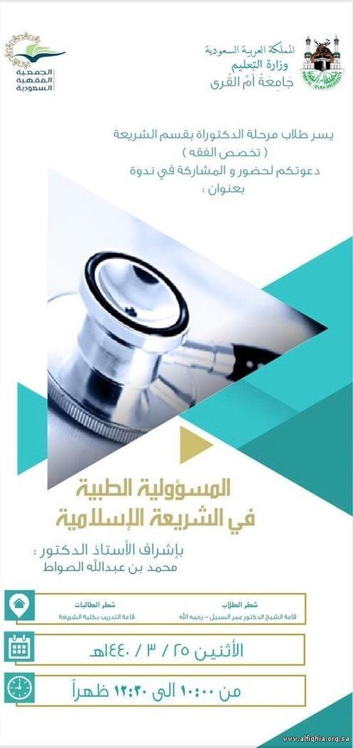 يسر طالب مرحلة الدكتوراة بقسم الشريعة (تخصص الفقه) دعوتكم لحضور ومشاركة في ندوة بعنوان (المسؤولية الطبية في الشريعة الإسلامية)
