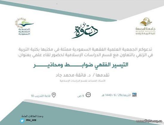 تدعوكم الجمعية الفقهية السعودية ممثلة في مكتبها بكلية التربية في الزلفي بالتعاون مع قسم الدراسات الإسلامية لحضور لقاء علمي بعنوان :