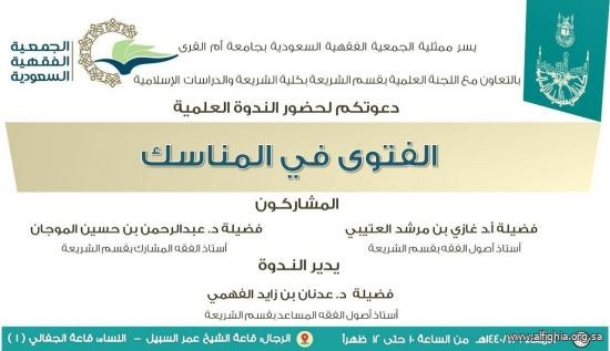 يسر ممثلية الجمعية الفقهية السعودية بجامعة أم القرى بالتعاون مع اللجنة العلمية بقسم الشريعة بكلية الشريعة والدراسات الاسلامية