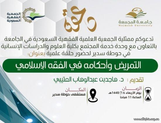 تدعوكم ممثلية الجمعية الفقهية السعودية في الجامعة بالتعاون مع وحدة خدمة المجتمع بكلية العلوم والدراسات الإنسانية في حوطة سدير لحضور حلقة علمية