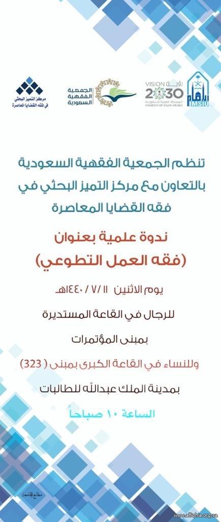 تنظم الجمعية الفقهية السعودية بالتعاون مع مركز التميز البحثي في فقه القضايا المعاصرة