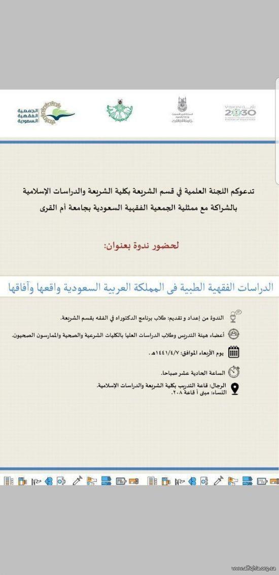 الدراسات الفقهية الطبيه في المملكة العربية السعودية واقعها وافاقها