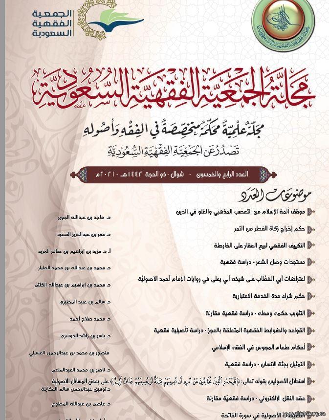 تعلن الجمعية الفقهية السعودية عن صدور العدد الرابع والخمسين من مجلة الجمعية،