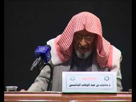سيرة العالم الشيخ الباحسين